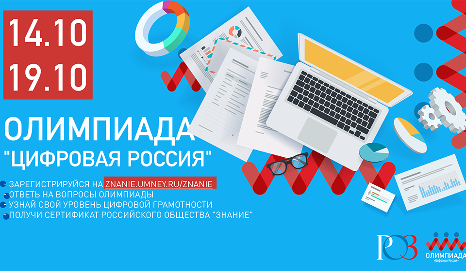 "Олимпиада ""Цифровая Россия"""