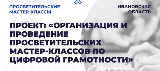 Приглашаем принять участие в просветительских мастер-классов, проводимых командами региональных отделений Российского общества «Знание»
